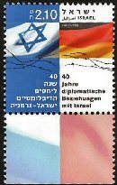 Stamp:Diplomatic Relations Israel - Germany (Joint Issue), designer:Klein&Neumann 11/2005