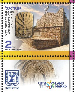 Stamp:Synagogue, Peki`in (Israel`s National Heritage Landmarks), designer:Ronen Goldberg 02/2014