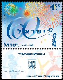Stamp:Israel - 60 Years of Independence, designer:Miri Nistor 04/2008