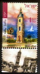 Stamp:The Jaffa Clock Tower, Clock Square (Ottoman Clock Towers in Israel), designer:Zina & Zvika Roitman 05/2004