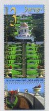 Stamp:The Terraces of the Shrine of the Bab, Haifa, designer:Eli Carmeli 05/2001
