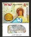 Stamp:Hezekiah`s Tunnel, Jerusalem (Ancient Water Systems in Israel), designer:E. Weishoff 02/2005