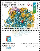 Stamp:Ribosome (International Year of Chemistry 2011), designer:Haimi Kivkovitch 01/2011