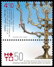 Stamp:Synagogue Hanukkah Lamp, Eastern Europe, 18th Century (The Israel Museum Jerusalem - 50 Anniversary), designer:Osnat Eshel 04/2015