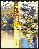 Stamp:Development Towns in the South (Development Towns in Israel), designer:Gideon Sagi 04/2007