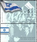 Stamp:The State of Israel, 1948 (The Flag), designer:Ad Vanooijen 06/2003