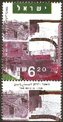 Stamp:The Rift in Time  no. 7, 1999 (Israeli Art), designer:Ad Vanooijen       Moshe Kupferman  1926 - 2003 07/2005