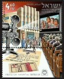 Stamp:Mograbi cinema, Tel-Aviv (Cinemas in Eretz-Israel (Philately Day)), designer:David Ben- Hador 12/2007