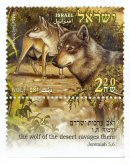 Stamp:The Wolf (Animals in the Bible), designer:T. Kurtz 02/2005