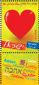 Stamp:Love (Definitive Stamp), designer:Miri Nistor 06/2009