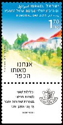 Stamp:Memorial Day 2011, designer:Osnat Eshel 04/2011