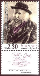 Stamp:Rabbi Samuel Salant (Rabbis of Jerusalem), designer:Aharon Shevo 07/2006