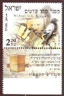 Stamp:Order of Kodashim (Festivals 2006 The Six Orders of The