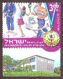 Stamp:The Wingate Institute for Physical Education and Sport (Physical Education and Sport in Israel ), designer:David Ben-Hador 02/2007