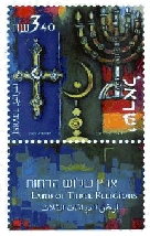 Stamp:Land of Three Religions (Land of Three Religions), designer:Zina Roitman 05/2000