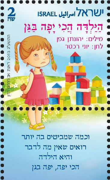 Stamp:The Prettiest Girl in Kindergarten (Israeli Music Children`s songs), designer:Renat Abudraham Dadon 08/2013