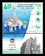 Stamp:Energy Resources in Israel, designer:Ronen Goldberg & Tuvia Kurtz 12/2012