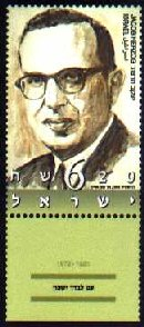 Stamp:Jacob Herzog  (Historians - Part Two), designer:Ad Vanooijen 02/2004