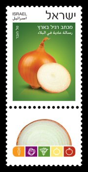 Stamp:Onion (Vegetables), designer:Tal Huber 06/2015
