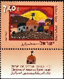 Stamp:Colors of Israel (Children of America Paint Israel), designer:Gideon Sagi 02/2006