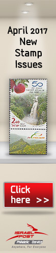 new philatelic issues April 2017