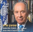 Shimon Peres Stamp Sheet