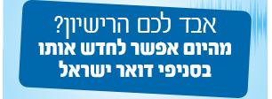 מותג חדש החלפת שלט חכם של חברת הלווין yes - דואר ישראל ZW-26