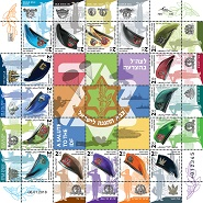 A Salute to the IDF Stamp Sheet