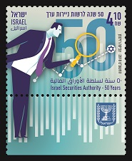 Israel Securities Authority Stamps