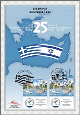 Souvenir Leaf Joint Issue Israel - Greece