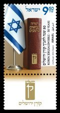 The Koren Bible Stamp Sheet