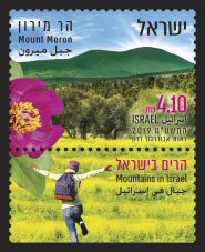 Mountains in Israel Stamps -Mount Meron