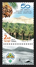 50 Years of Settling the Jordan Valley Stamps