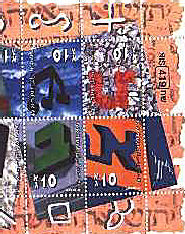 Sheet of 20 stamps at NIS 0.10 each