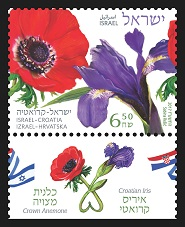 Joint Issue Israel Croatia Stamp Sheet