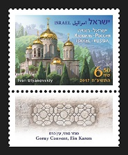 Israel-Russia Joint Issue Stamp Sheet
