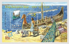 King Solomon's Ships Souvenir Sheet