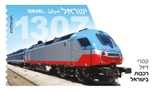 Set of ATM label 2018- Trains in Israel Diesel Locomotives