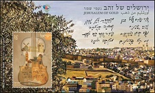 Jerusalem of Gold Souvenir Sheet