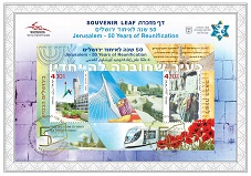 Souvenir Leaf 50 years of Reunification of Jerusalem
