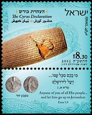 The Cyrus Declaration Stamp Sheet