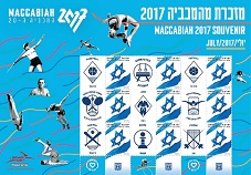 My Own Stamp Maccabiah Games