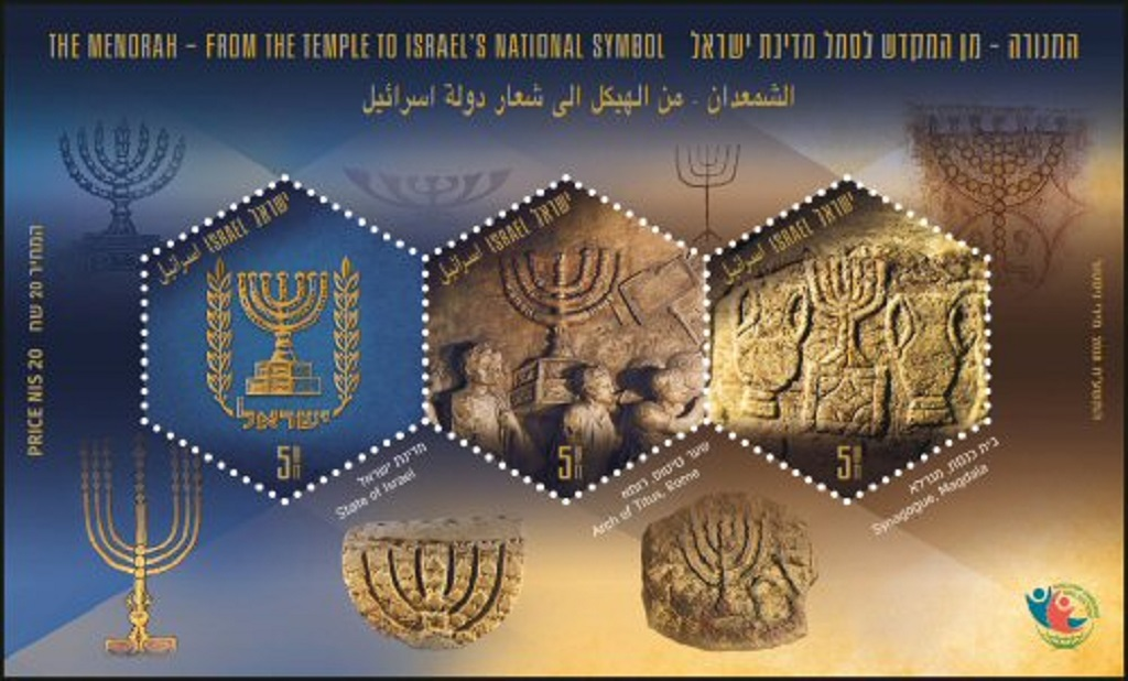 The Menorah – From the Temple to Israel's National Symbol Souvenir Sheet