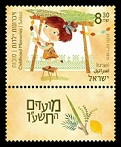 Sukkot Stamp Sheet