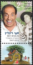 Sefi Rivlin Stamp Sheet