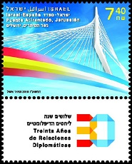 Israel Spain Joint Issue Stamp Sheet