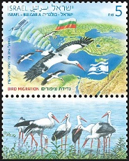 Israel Bulgaria Stamp Sheet