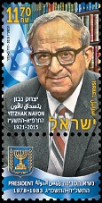 Yitzhak Navon Stamp Sheet
