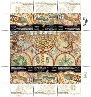 Mosaics in Eretz Israel Stamp Sheet