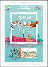 Souvenir Leaf Jerusalem 2016 Stamp Exhibition
